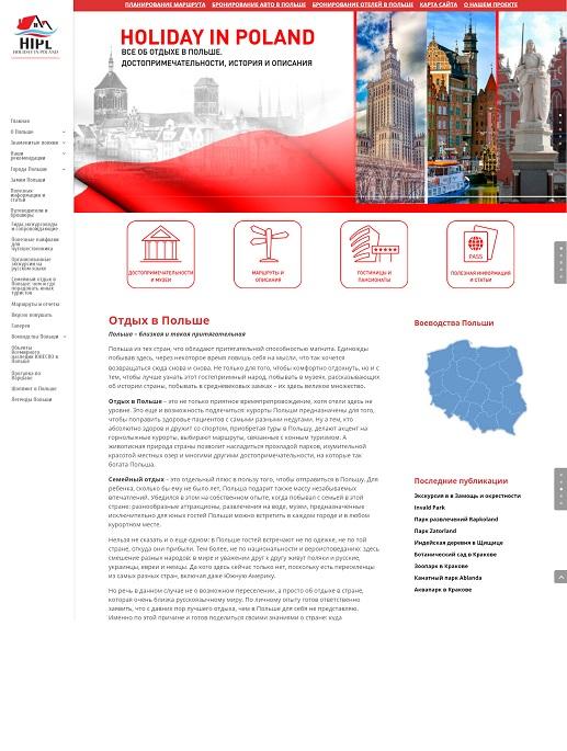 Portal turystyczny w języku rosyjskim dotyczący wypoczynku w Polsce